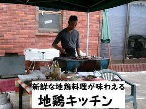 地鶏キッチン