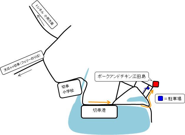 引用:ポークアンドチキン江田島